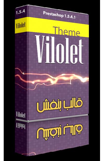 قالب Violet Prestashop