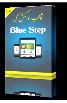 قالب BlueStep