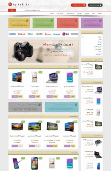 قالب دیجیتال لایف پرستاشاپ فارسی