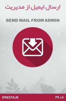 ماژول ارسال ایمیل از بخش مدیریت پرستاشاپ فارسی
