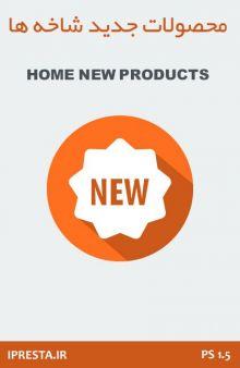 محصولات جدید شاخه ها در صفحه اصلی 1.5