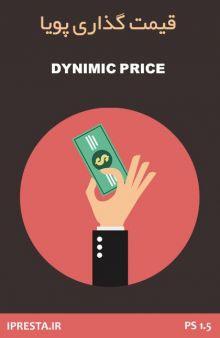 ماژول قیمت گذاری پویا (براساس نرخ ارز)