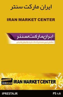 ماژول ایران مارکت سنتر