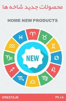 محصولات شاخهها - محصولات دلخواه در صفحه اصلی