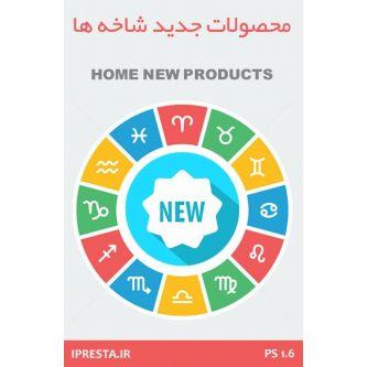 محصولات شاخه ها پرستاشاپ فارسی 1.6