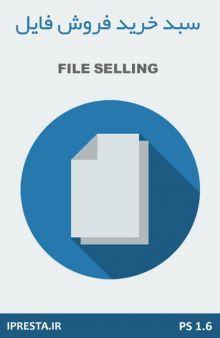 ماژول سبد خرید ویژه فروش فایل و محصول مجازی
