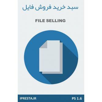سبد خرید فروش فایل