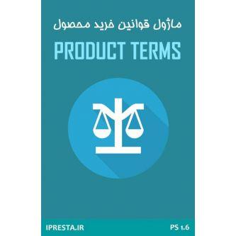ماژول شرایط و قوانین خرید محصول