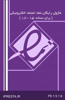 ماژول رایگان نماد اعتماد الکترونیکی (برای پرستاشاپ 1.6)
