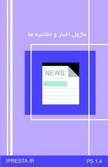 ماژول اخبار و اطلاعیه ها