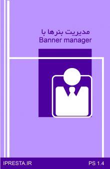 مدیریت بنر ها با Banner Manager