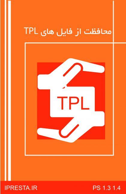 محافظت از فایل های tpl