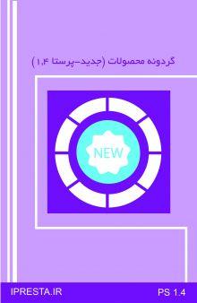 گردونه محصولات (جدید - پرستا 1.4)