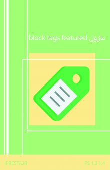 ماژول Block Tags Featured