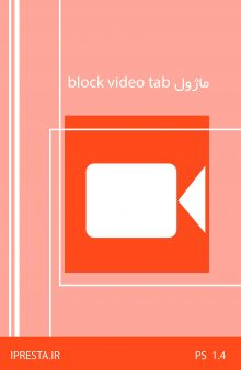 ماژول Block Video Tab