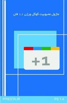 ماژول محبوبیت گوگل ورژن 1.1 فان
