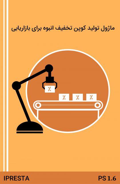 ماژول تولید انبوه کد تخفیف ( بازاریابی )