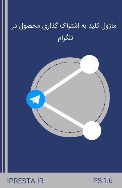 ماژول کلید اشتراک گذاری در تلگرام
