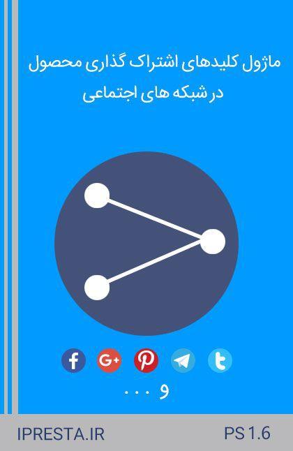 ماژول اشتراک گذاری محصول در شبکه های اجتماعی