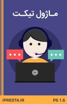 ماژول تیکت - پشتیبانی حرفهای مشتریان