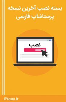 نصب آخرین نسخه پرستاشاپ فارسی - نصب و تنظیم پرستاشاپ برای شما