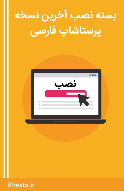 بسته نصب آخرین نسخه پرستاشاپ فارسی