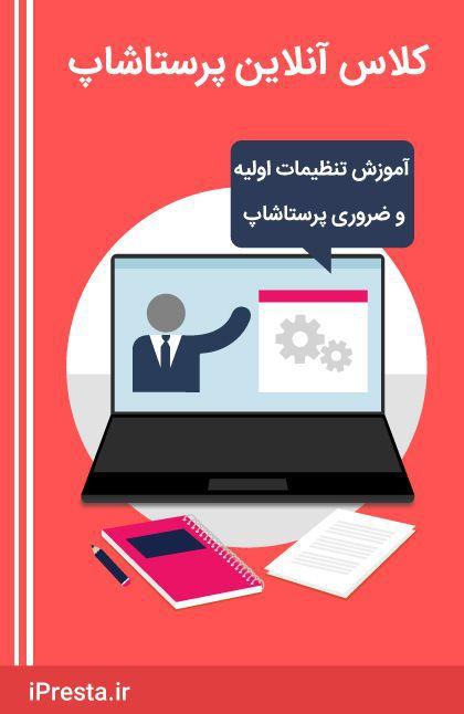 کلاس آنلاین آموزش تنظیمات اولیه و ضروری پرستاشاپ
