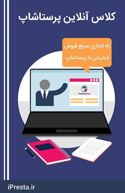 کلاس آنلاین راه اندازی سریع فروش اینترنتی با پرستاشاپ