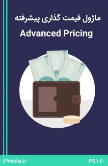 ماژول قیمت گذاری پیشرفته - تغییر گروهی قیمتها