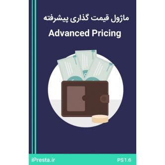 ماژول قیمت گذاری پیشرفته پرستاشاپ
