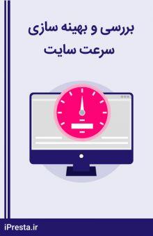 بررسی و بهینهسازی سرعت سایت