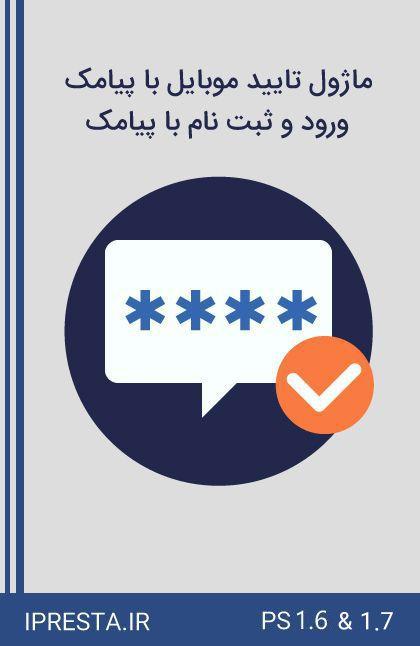 تایید موبایل با پیامک - شماره ها - ورود و ثبت نام با پیامک