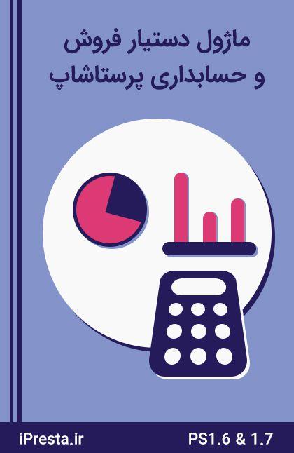 ماژول دستیار فروش و حسابداری پرستاشاپ