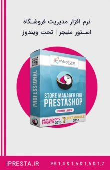 نرم افزار مدیریت فروشگاه پرستاشاپ Store Manager + اپلیکیشن