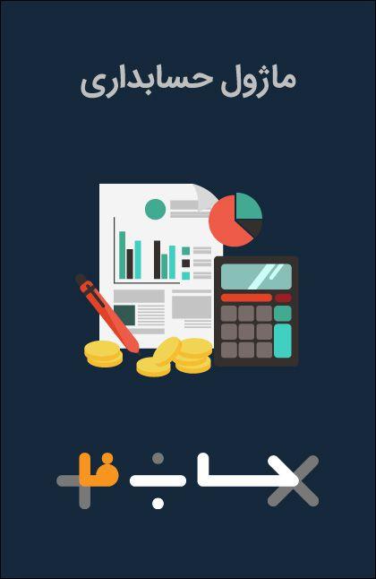 ماژول حسابداری حسابفا