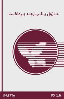 پرداخت یکپارچه (نسخه رایگان): ماژول جامع بانک و درگاه پرداخت