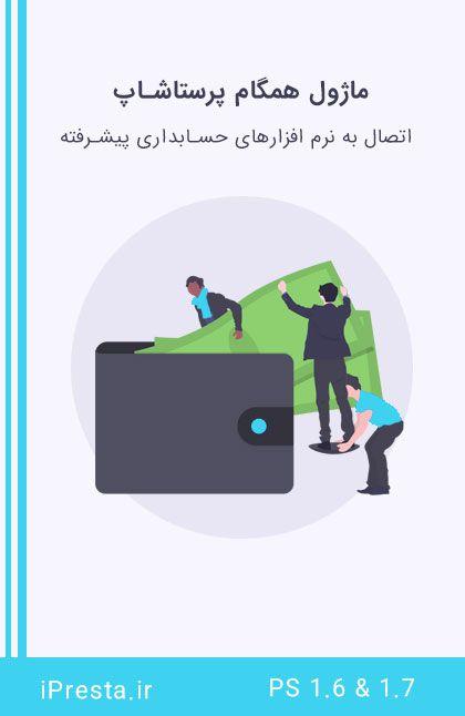 همگام: ماژول اتصال به نرم افزارهای حسابداری پیشرفته (محک - سپیدار - سانیران)