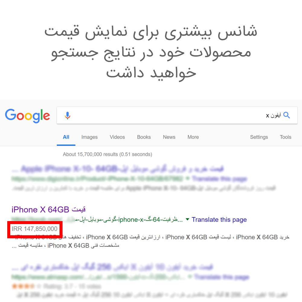 نمایش قیمت محصولات در نتایج جستجوی گوگل
