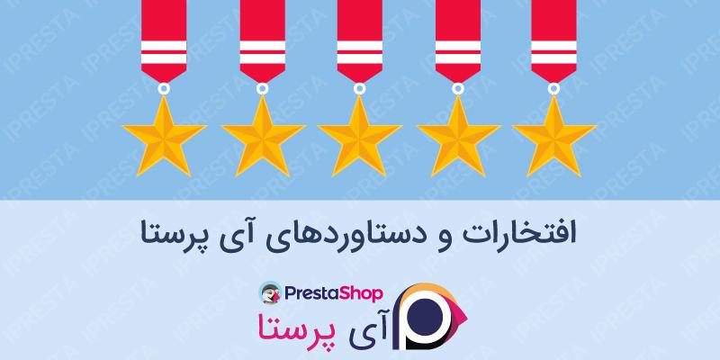 افتخارات و دستاوردهای آی پرستا | پرستاشاپ فارسی