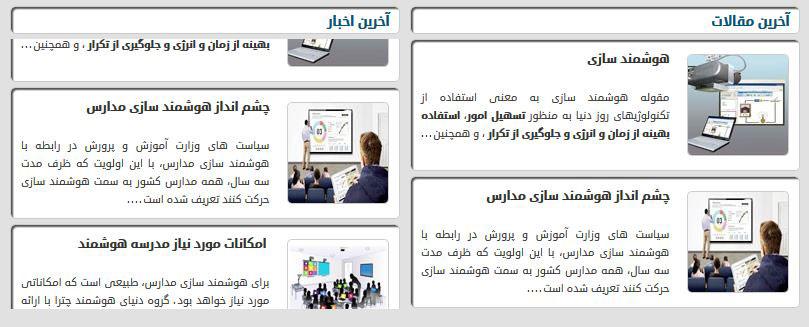ماژول اخبار و مقاله ها