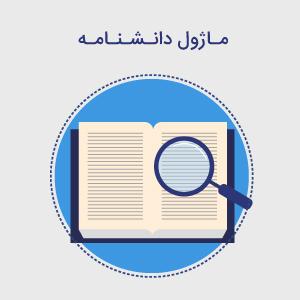 ماژول دانشنامه wiki پرستاشاپ